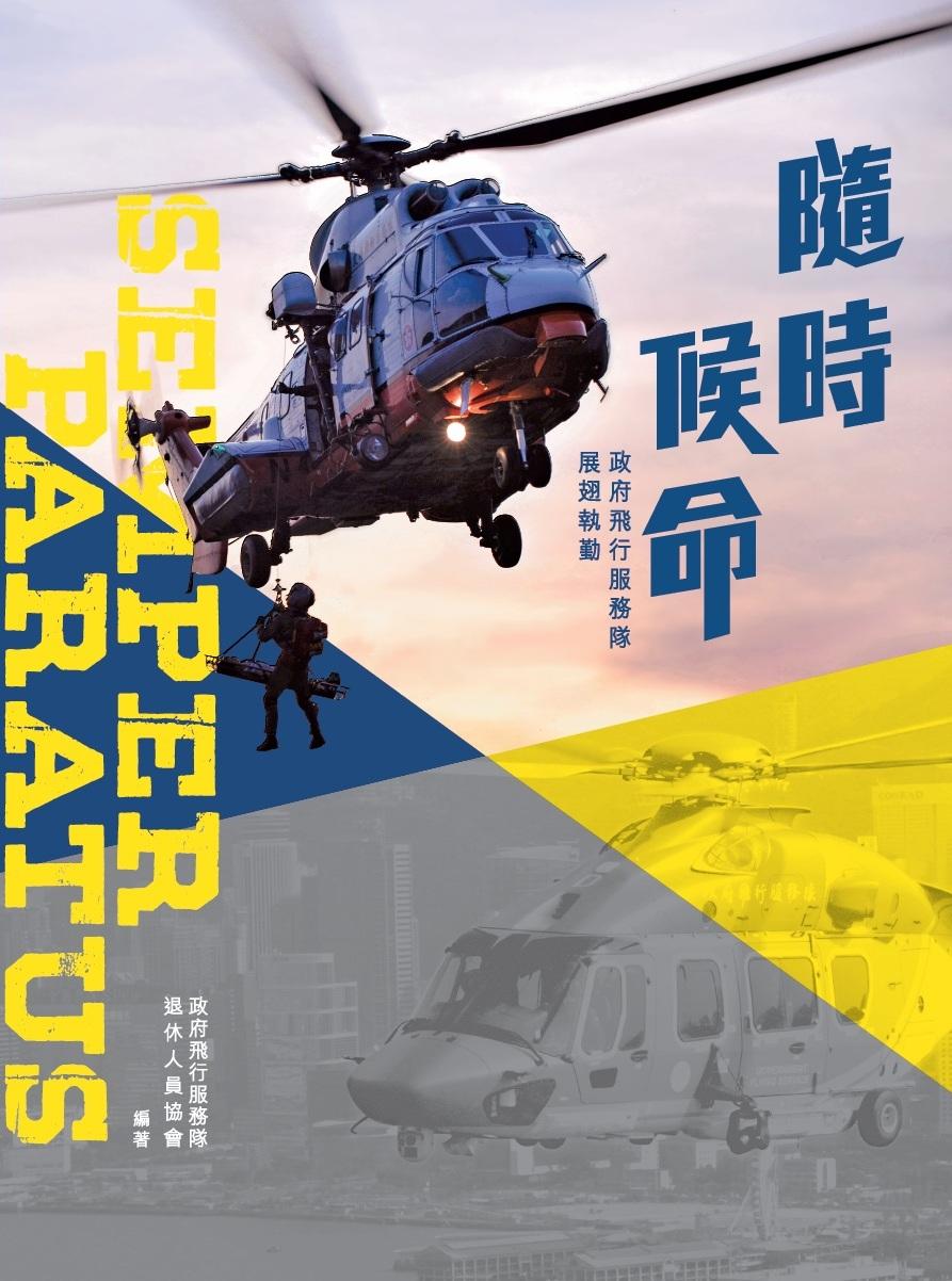 隨時候命──政府飛行服務隊展翅執勤