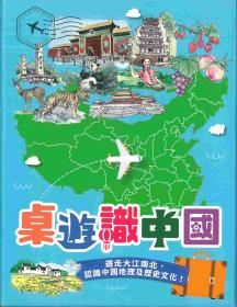 桌遊識中國