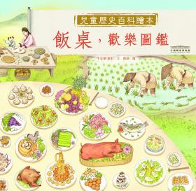 中國國家博物館兒童歷史百科繪本:飯桌,歡樂圖鑑