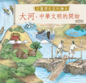 中國國家博物館兒童歷史百科繪本:大河,中華文明的開始