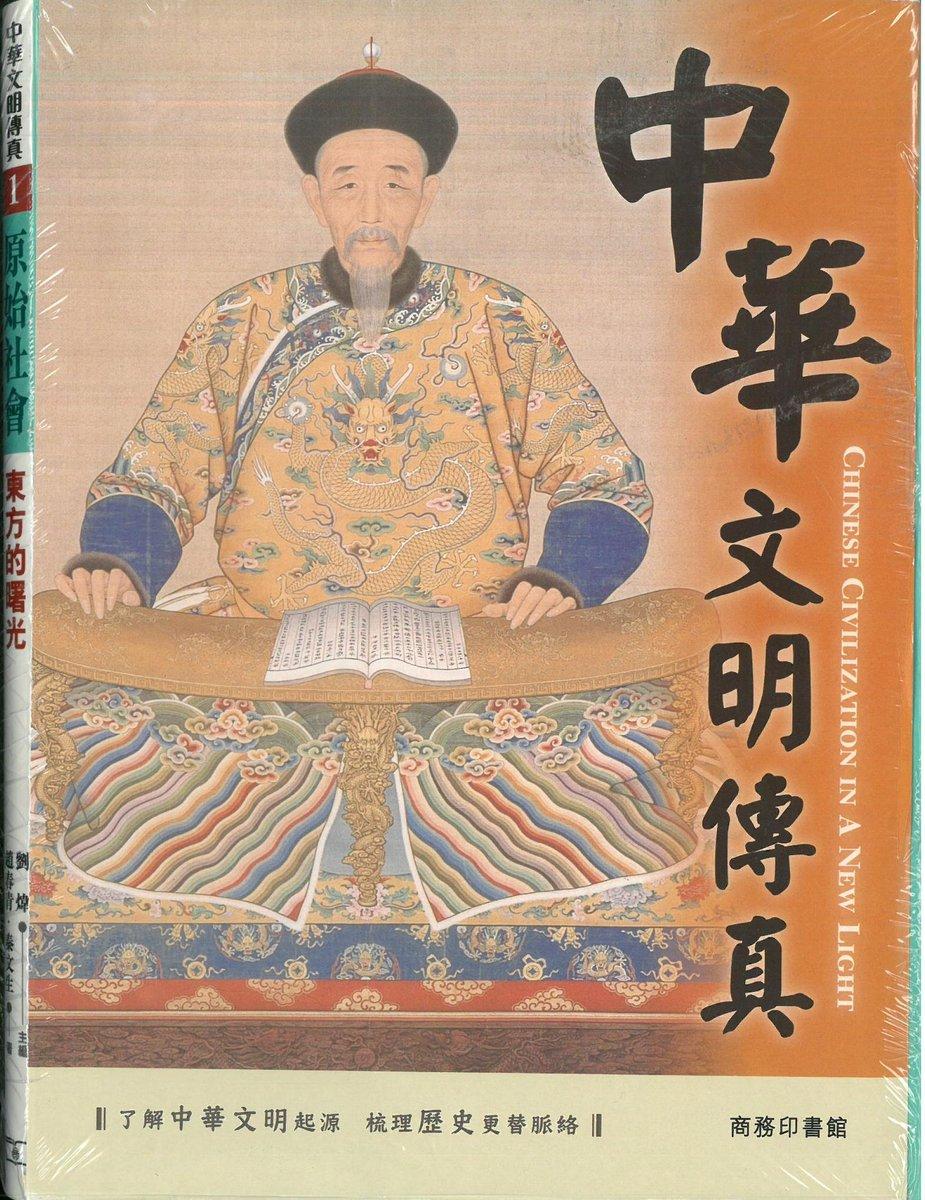 中華文明傳真