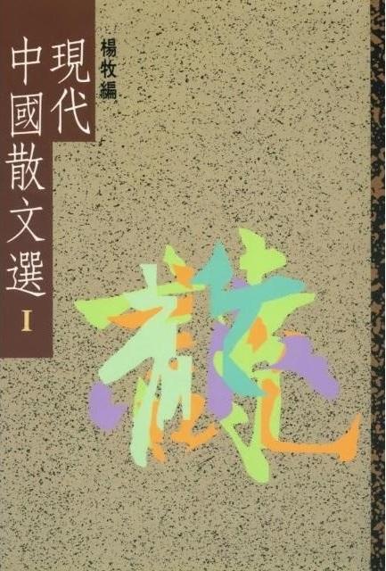 現代中國散文選