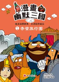 漫畫幽默三國——赤壁旅行團