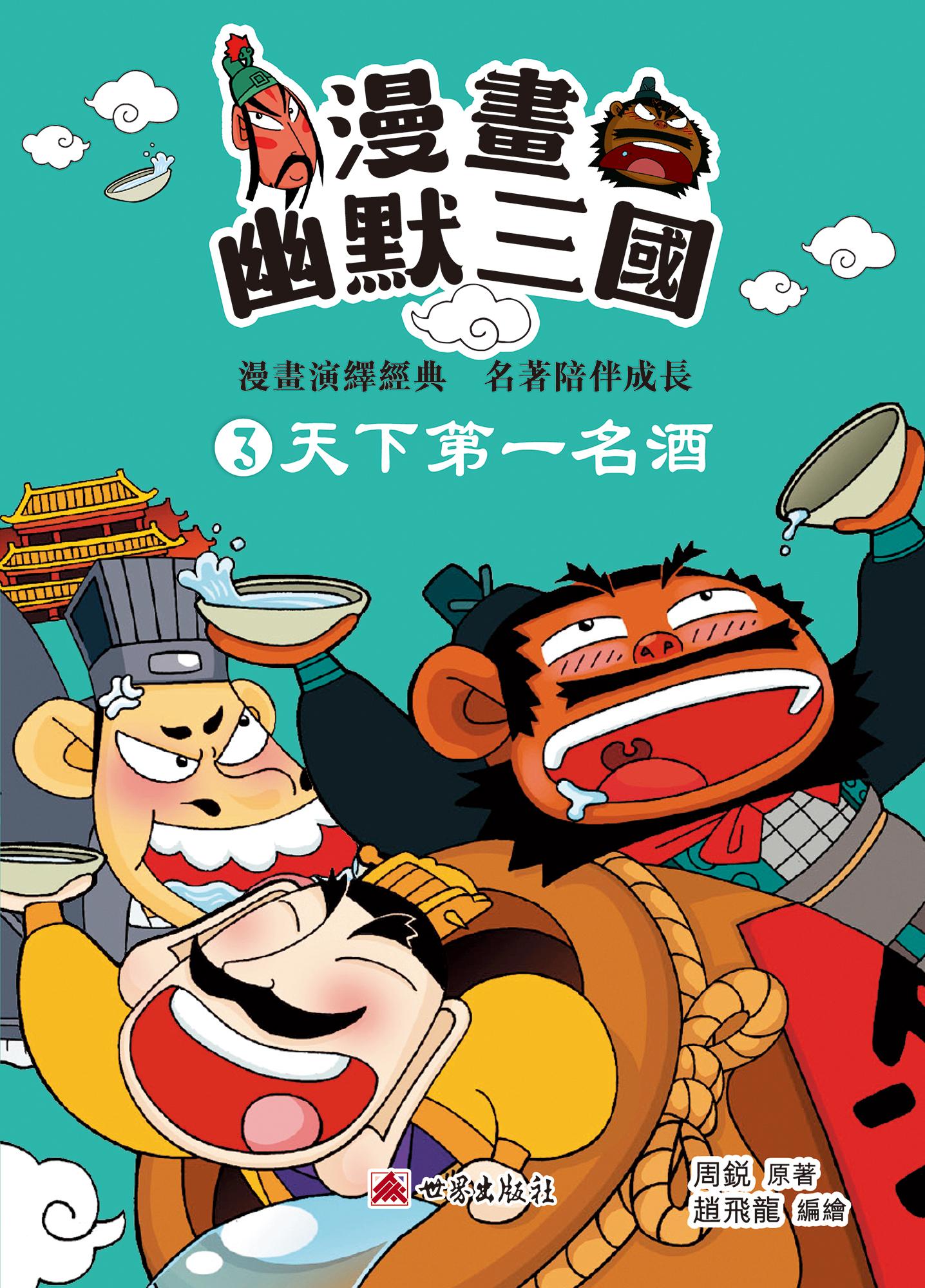 漫畫幽默三國——天下第一名酒