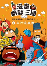 漫畫幽默三國——五行流星雨
