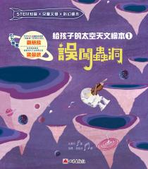 給孩子的太空天文繪本 1——誤闖蟲洞