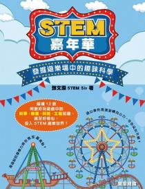 STEM嘉年華.發掘遊樂場中的趣味科學