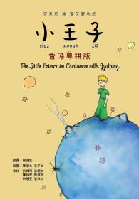 小王子(香港粵拼版)