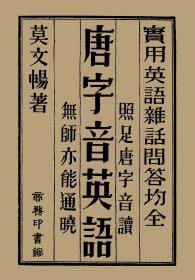 唐字音英語