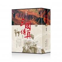 三國傳真(一套四冊)