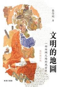 文明的地圖——一部絲綢之路的風雲史