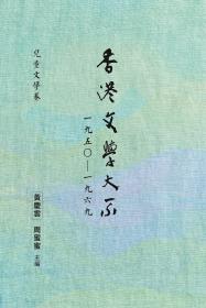 香港文學大系一九五○—一九六九‧兒童文學卷