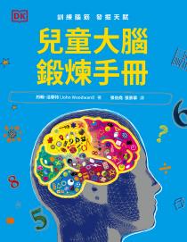 兒童大腦鍛煉手冊