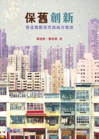 保舊創新——香港建築保育與城市發展