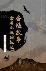 香港故事:金庸小說的誕生