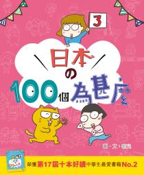 日本的100個為甚麼3