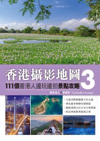 香港攝影地圖3——111個香港人邊玩邊拍景點攻略
