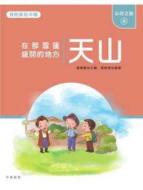 我的家在中國:山河之旅4(天山)