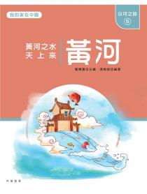 我的家在中國:山河之旅5(黃河)