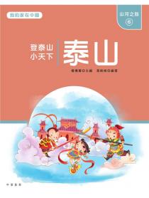 我的家在中國:山河之旅6(泰山)