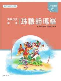 我的家在中國:山河之旅7(珠穆朗瑪峯)