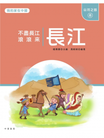 我的家在中國:山河之旅8(長江)