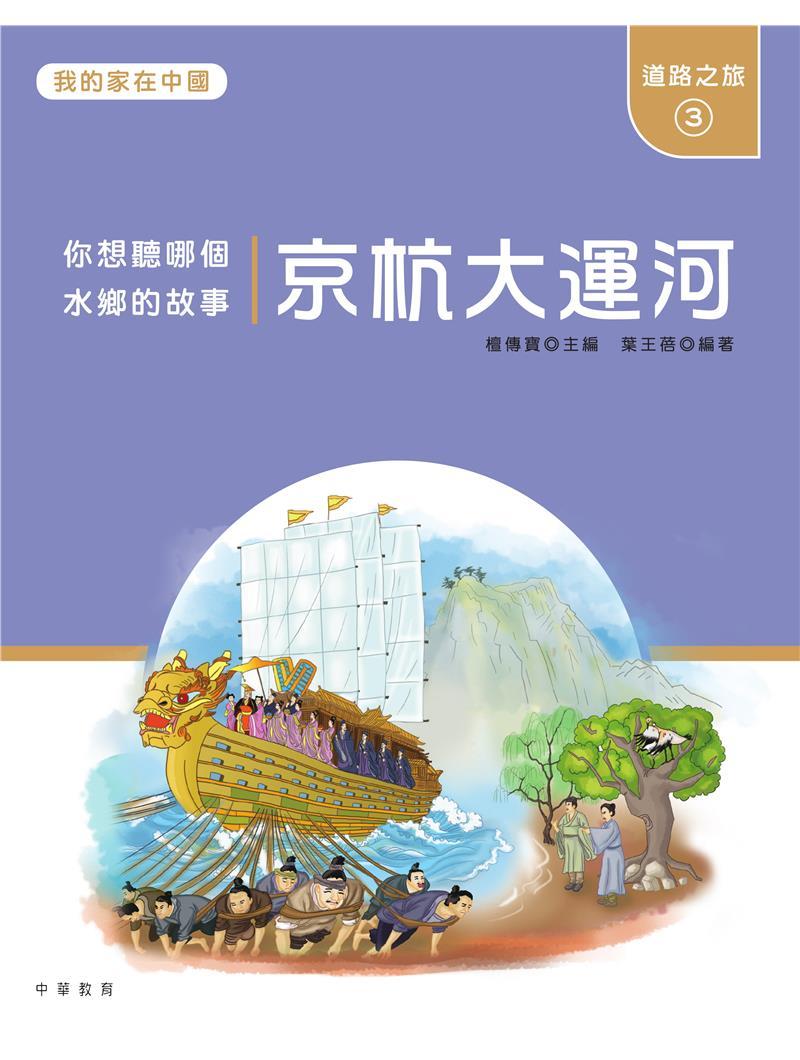 我的家在中國:道路之旅3(京杭大運河)