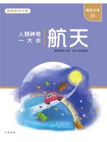 我的家在中國:道路之旅4(航天)