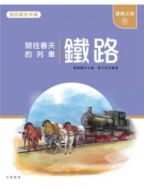 我的家在中國:道路之旅5(鐵路)