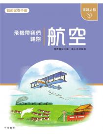 我的家在中國:道路之旅7(航空)